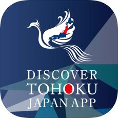 観光アプリ:東北観光推進機構提供アプリ