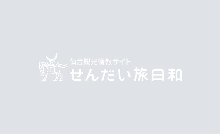 意外にいいかも仙台旅行