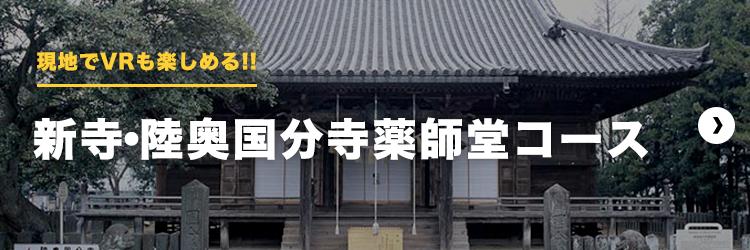 伊達な歴史の新体験|新寺・陸奥国分寺薬師堂コース