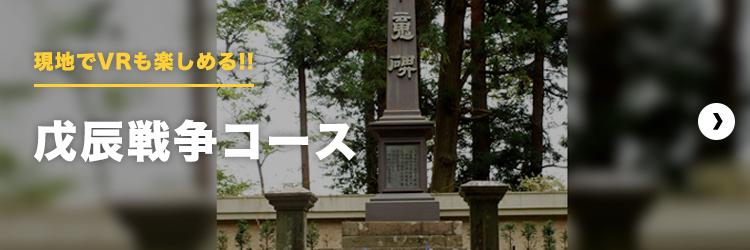 伊達な歴史の新体験|戊辰戦争150年コース
