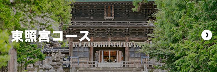 伊達な歴史の新体験|東照宮コース