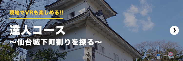 伊達な歴史の新体験|達人コース~仙台城下町割りを探る~