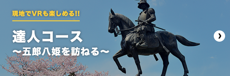 伊達な歴史の新体験|達人コース~五郎八姫を訪ねる~