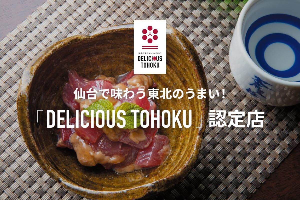 仙台で味わう東北のうまい!「Delicious TOHOKU」認定店