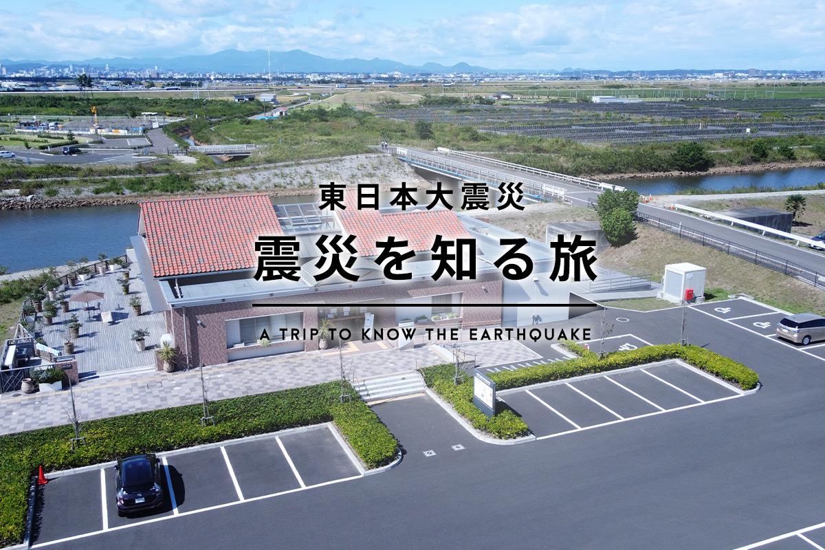震災を見て、感じて、未来につなげる