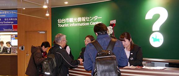 仙台市観光情報センターの風景