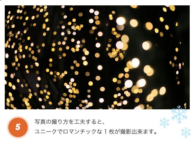 ライトの中には「見つけると幸せになれる」と噂のライト