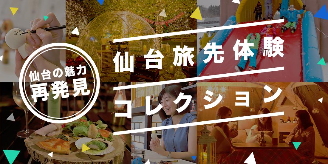 仙台の魅力再発見「仙台旅先体験コレクション」!