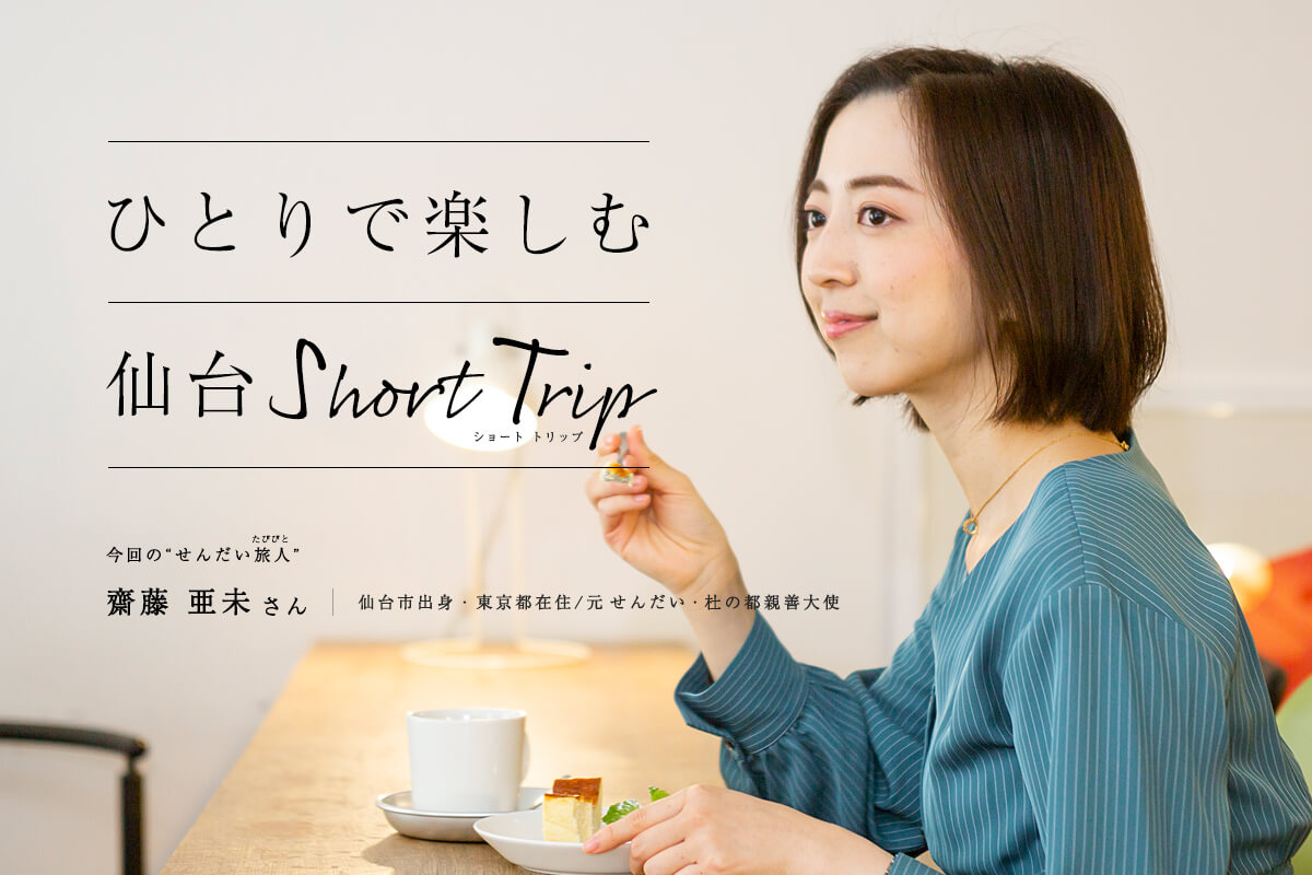 ひとりで楽しめる 仙台ShortTrip