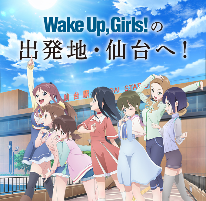 Wake Up,Girls!の出発の地・仙台へ!