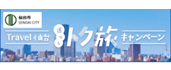 Travel 仙台 選べるトク旅キャンペーン