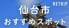 仙台市おすすめスポット