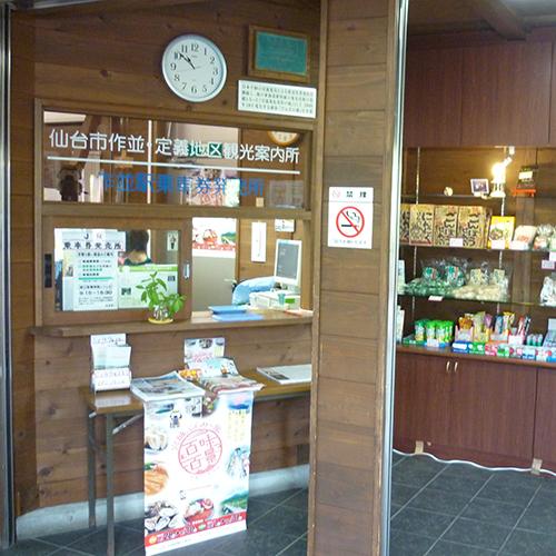 仙台市作並・定義地区観光案内所の様子