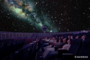 仙台市天文台プラネタリウム