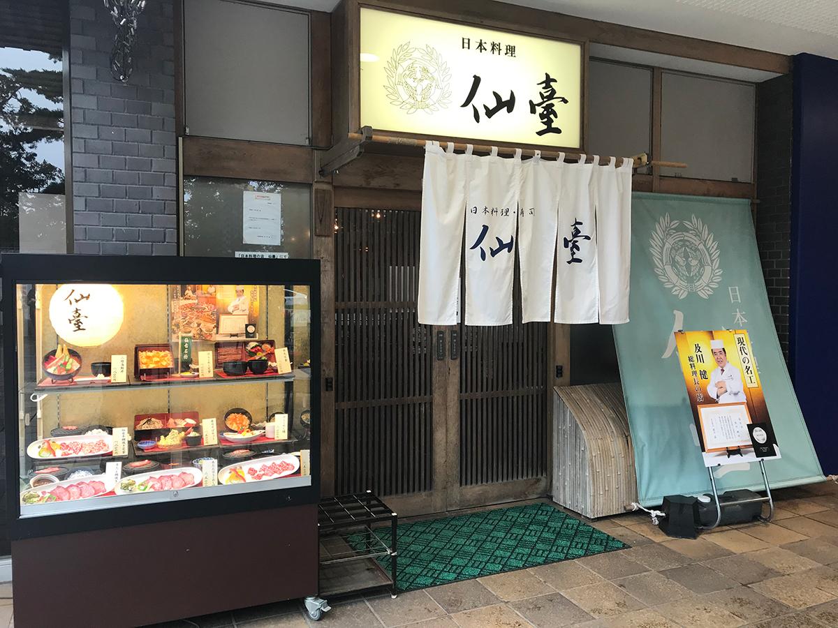 日本料理仙臺外観の様子