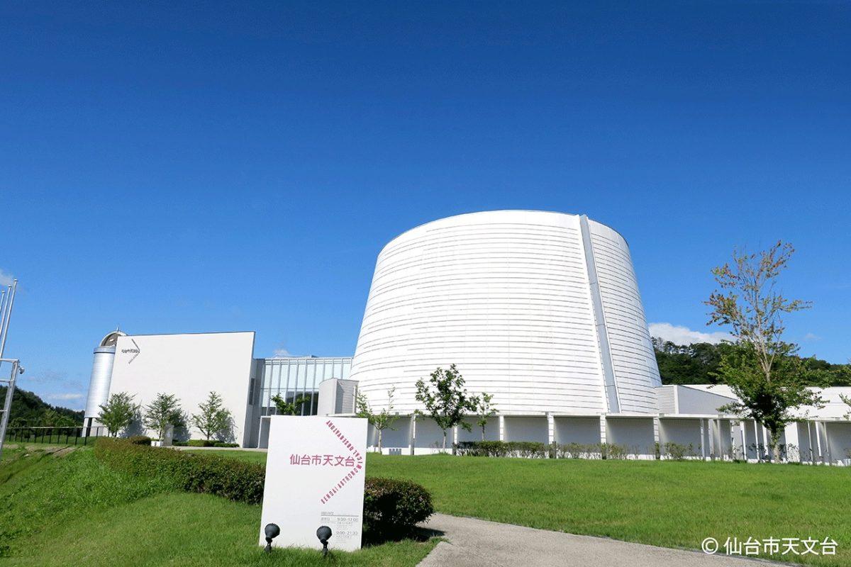 仙台市天文台(外観)