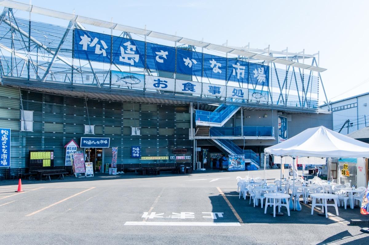 松島さかな市場外観