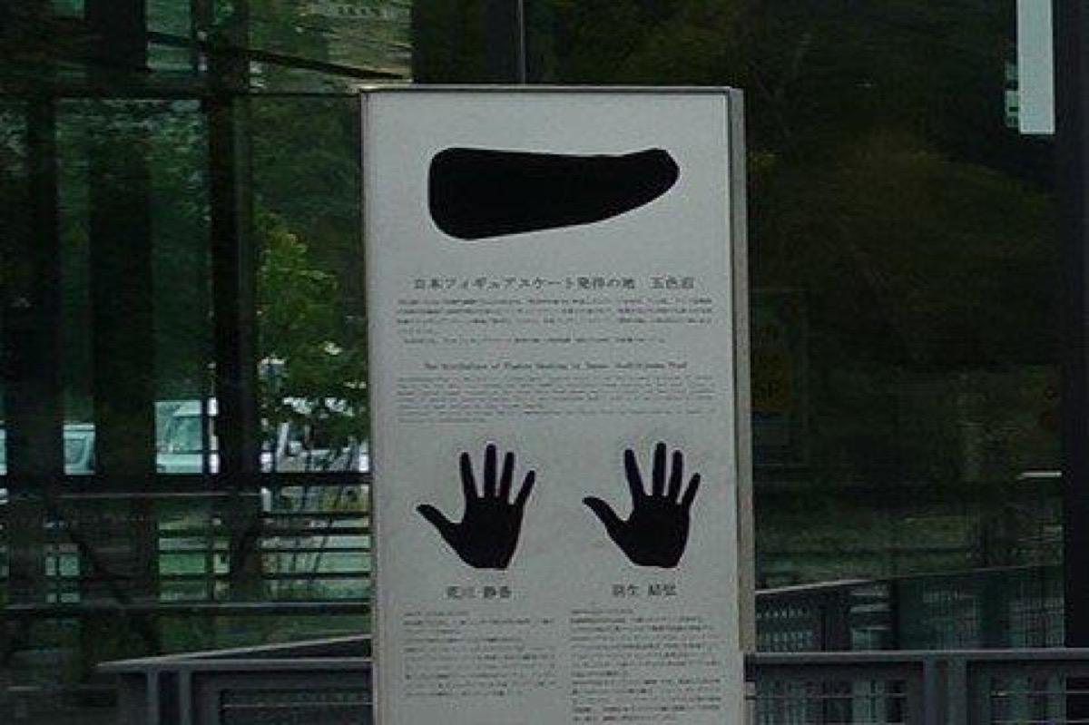 荒川静香さん、羽生結弦選手の手形の様子