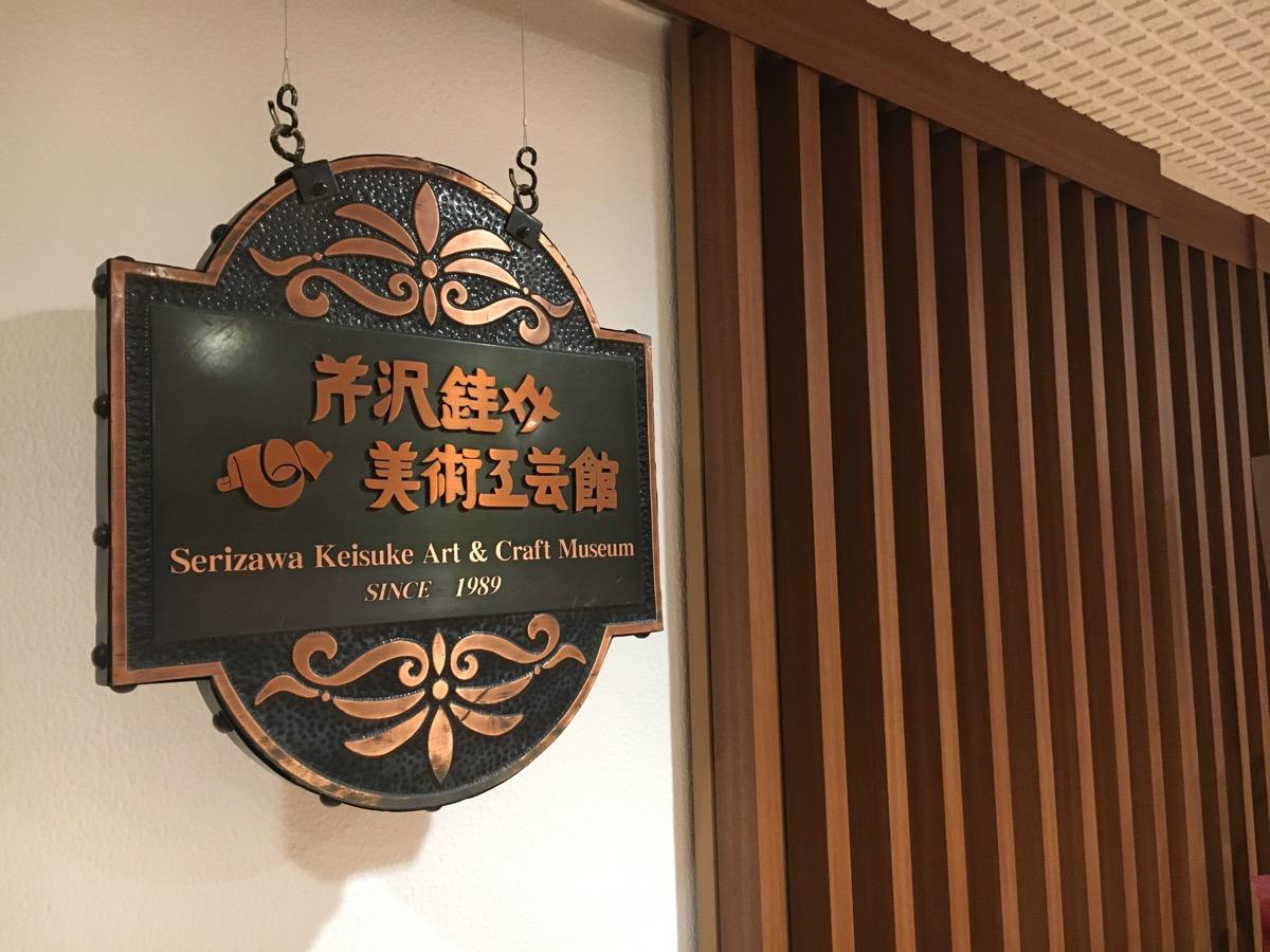 東北福祉大学芹沢銈介美術工芸館 看板の様子