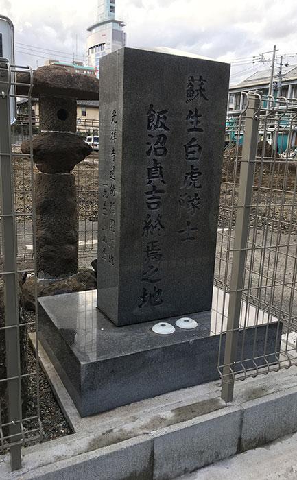 戊辰戦争:「蘇生白虎隊士 飯沼貞吉終焉之地」碑