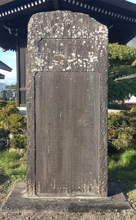 戊辰戦争:「回首神仙」碑(細谷十太夫の碑)