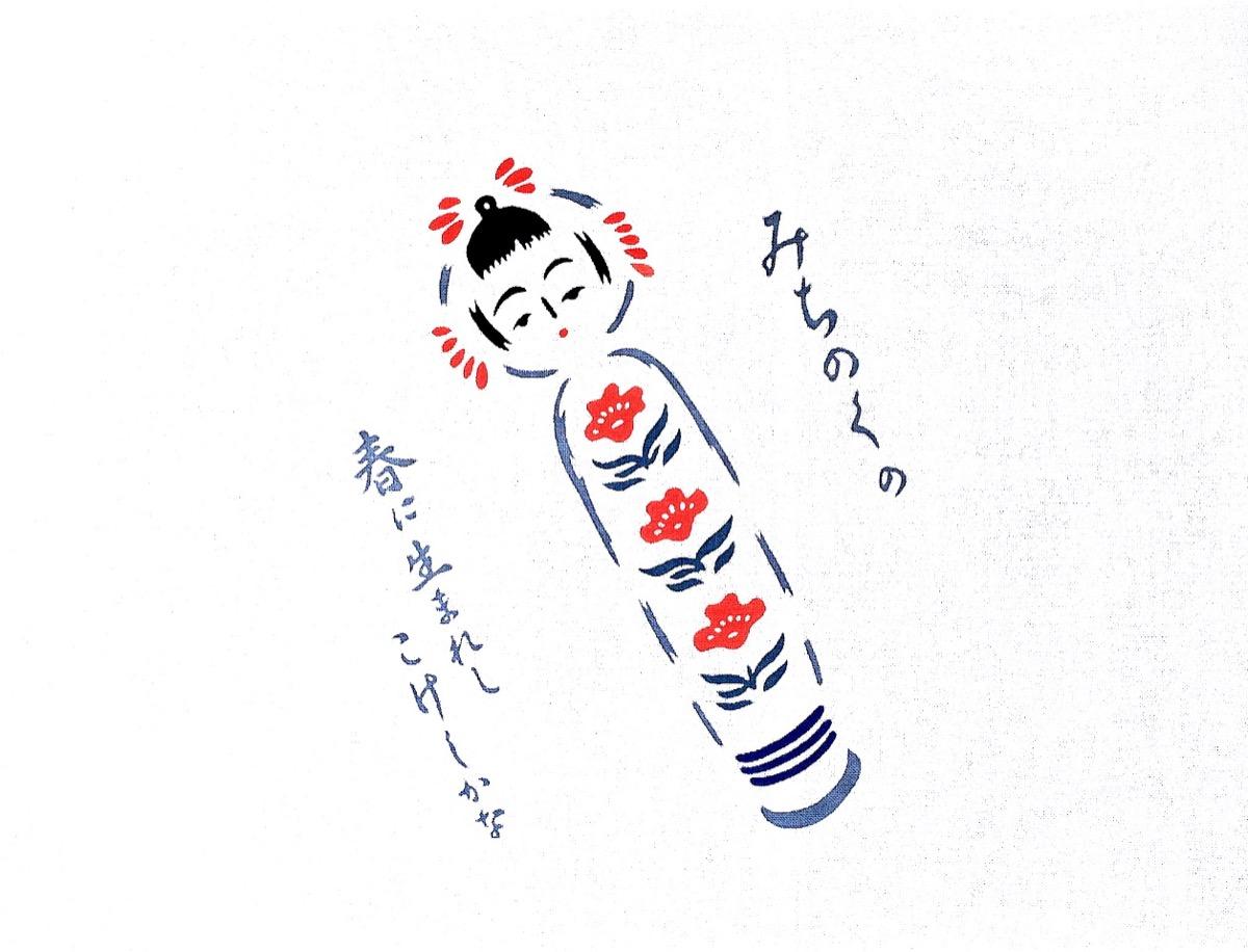 ふきん「みちのくこけし Kokeshi doll」の様子