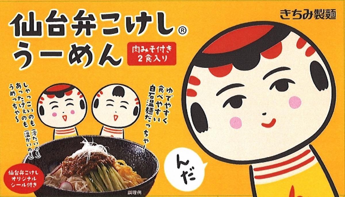仙台弁こけしうーめん(白石温麺)の様子