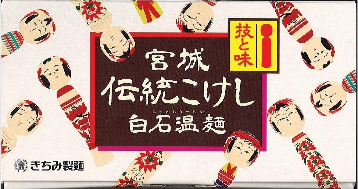 お土産・逸品:株式会社 きちみ製麺