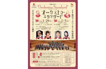 名曲のちから「オーケストラ・スタンダード」