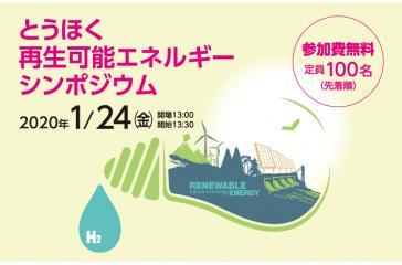 イベント:とうほく再生可能エネルギーシンポジウム