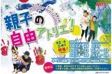 イベント:《親子で楽しい!》ワンダーアートスタジオ「親子の自由アトリエ」