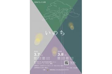 イベント:DOAバレエ公演「いのち」