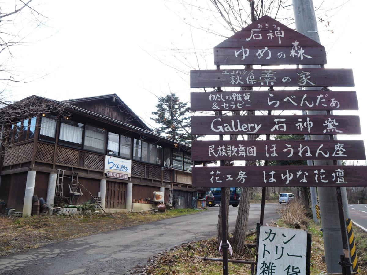 観光スポット:あきう石神ゆめの森
