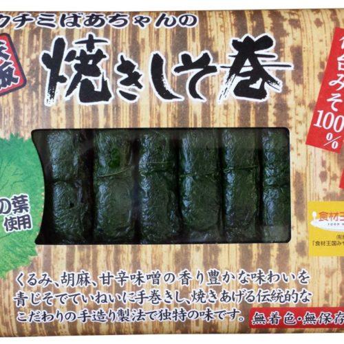 鉄板焼きしそ巻 仙台味噌使用 国産はちみつ味