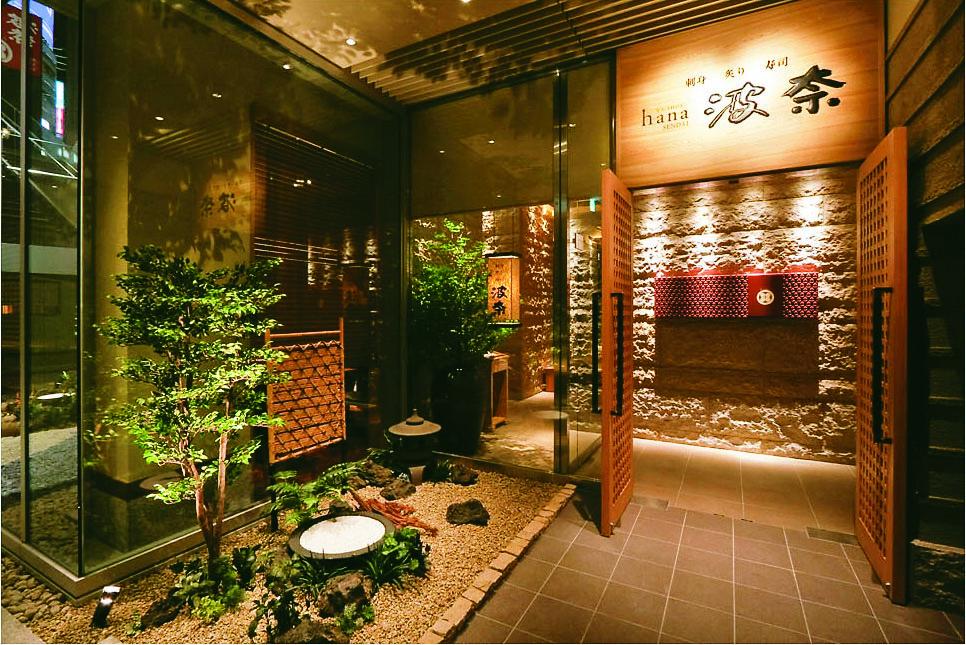 ジャンル:和食 波奈 仙台店