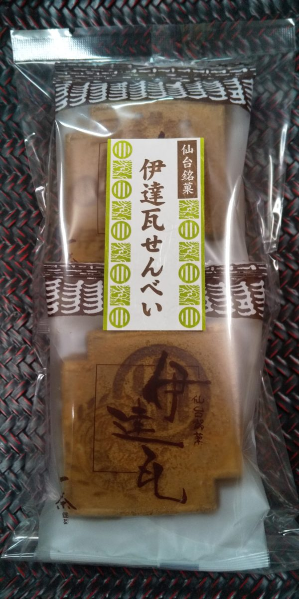 お土産・逸品:伊達瓦煎餅本舗(有)一茶