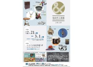 2020仙台市工芸展