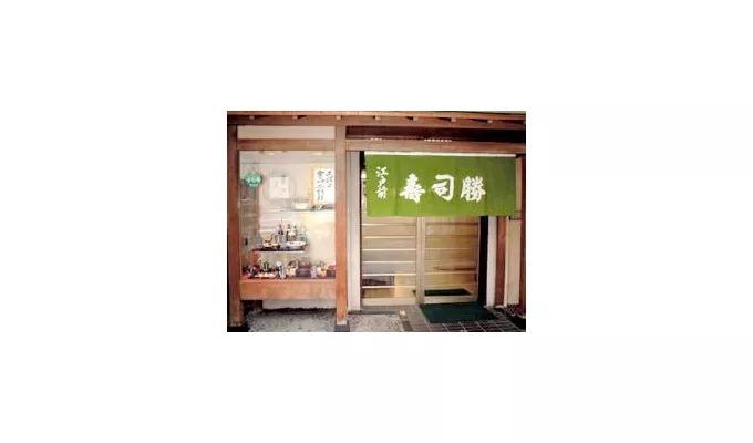 グルメ:寿司 勝
