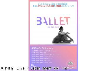 イベント:ボリショイ・バレエ in シネマ Season 2019-2020