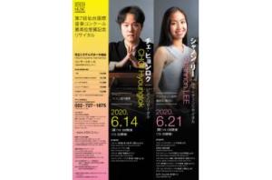 第7回仙台国際音楽コンクール最高位受賞記念 シャノン・リーヴァイオリンリサイタル