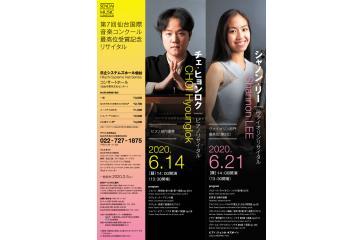 ジャンル:第7回仙台国際音楽コンクール最高位受賞記念 シャノン・リーヴァイオリンリサイタル