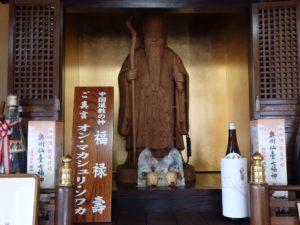 鉤取寺 福禄寿像