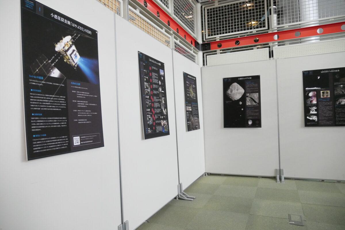 イベント:スリーエム仙台市科学館 小企画展「はやぶさ2」