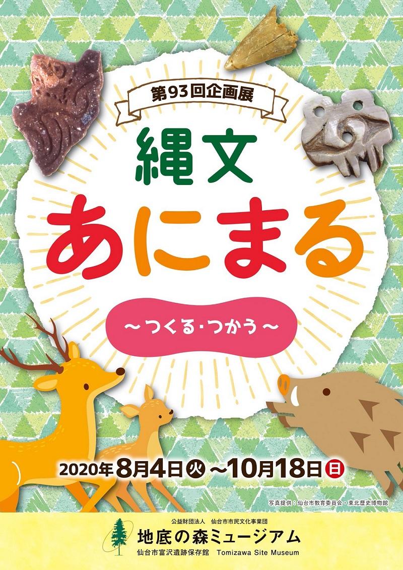 イベント:地底の森ミュージアム 企画展「縄文あにまる~つくる・つかう~」