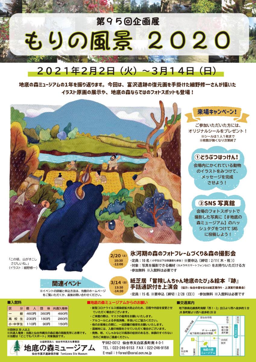 イベント:地底の森ミュージアム企画展「もりの風景2020」
