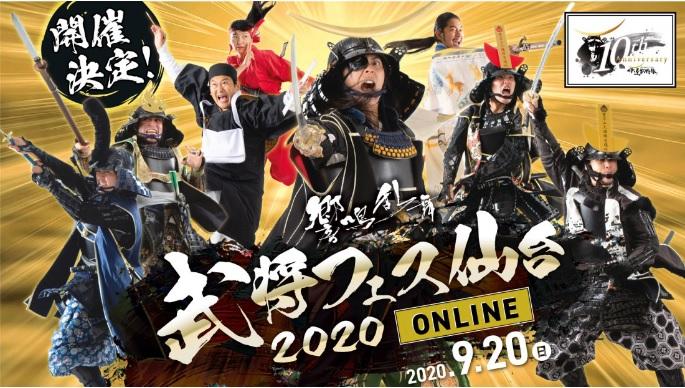 ジャンル:響鳴乱舞!武将フェス仙台2020 ONLINE
