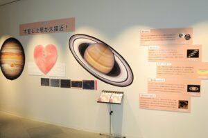 仙台市天文台企画展