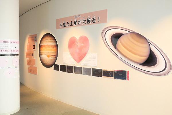 ジャンル:仙台市天文台 企画展「木星と土星が大接近!」