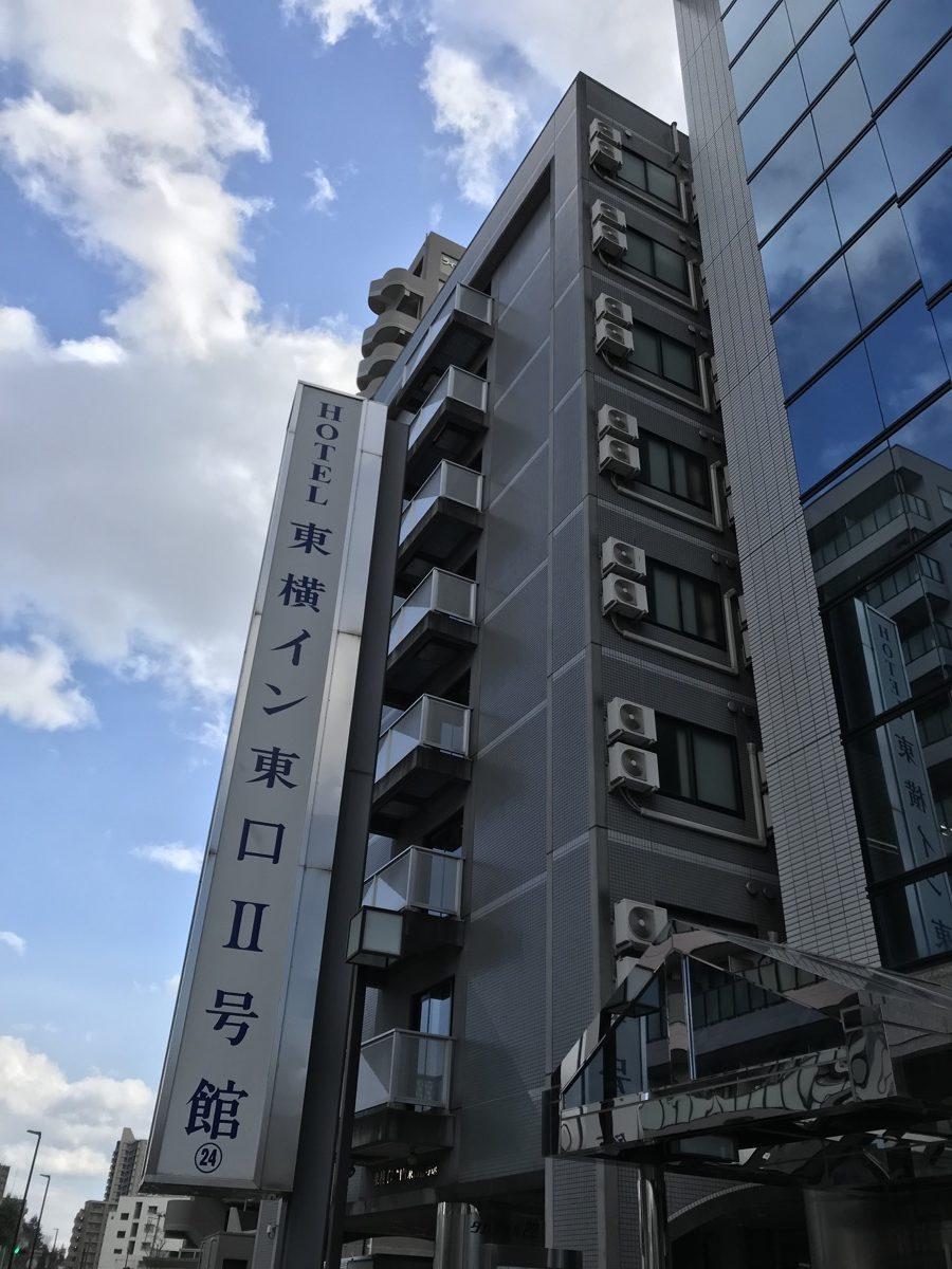 東横INN仙台東口2号館ホテル外観