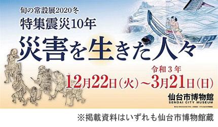 イベント:仙台市博物館 旬の常設展 2020 冬「特集震災10年―災害を生きた人々」ほか